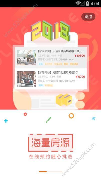 优粒租房手机版app图3:
