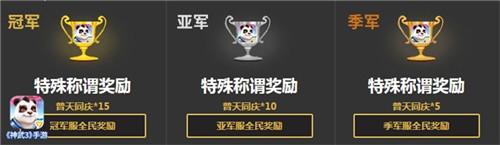"""神武356net必赢客户端巅峰赛事""""神武之战""""更新内容一览[多图]图片2"""