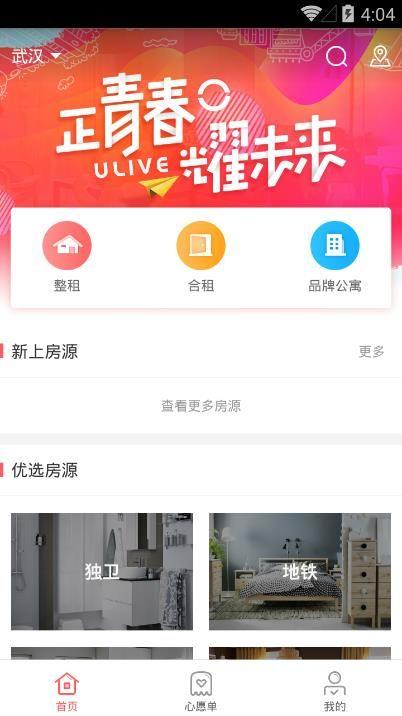 优粒租房手机版app图片1