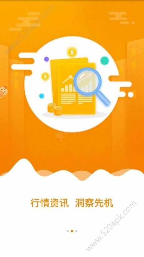 智汇财富官方app手机版图2: