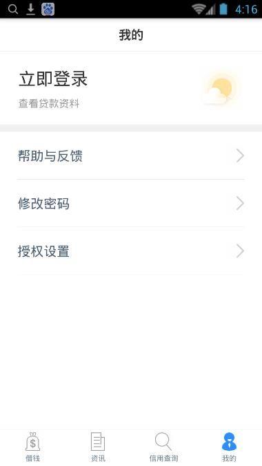 全网借条小额借钱app手机版图1: