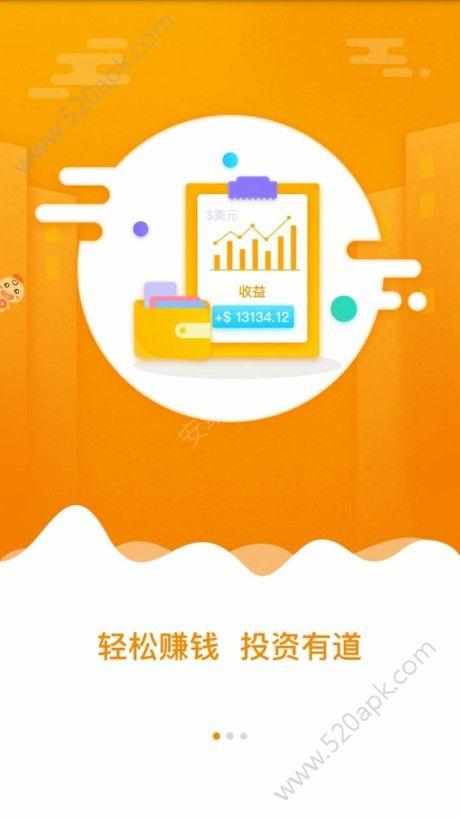 智汇财富官方app手机版图3: