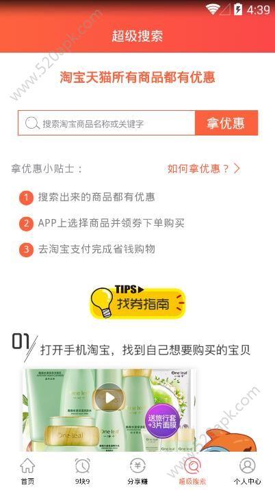 省大王手机版app图1: