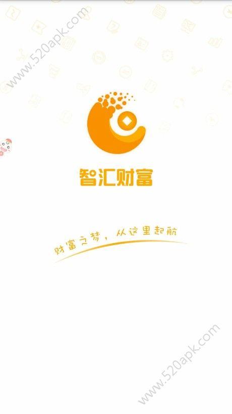 智汇财富官方app手机版图4: