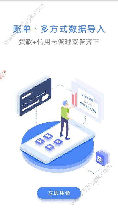 网上贷款app手机版  v1.0.1图3
