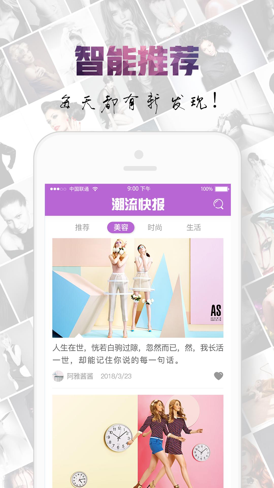 潮流快报手机版app图1: