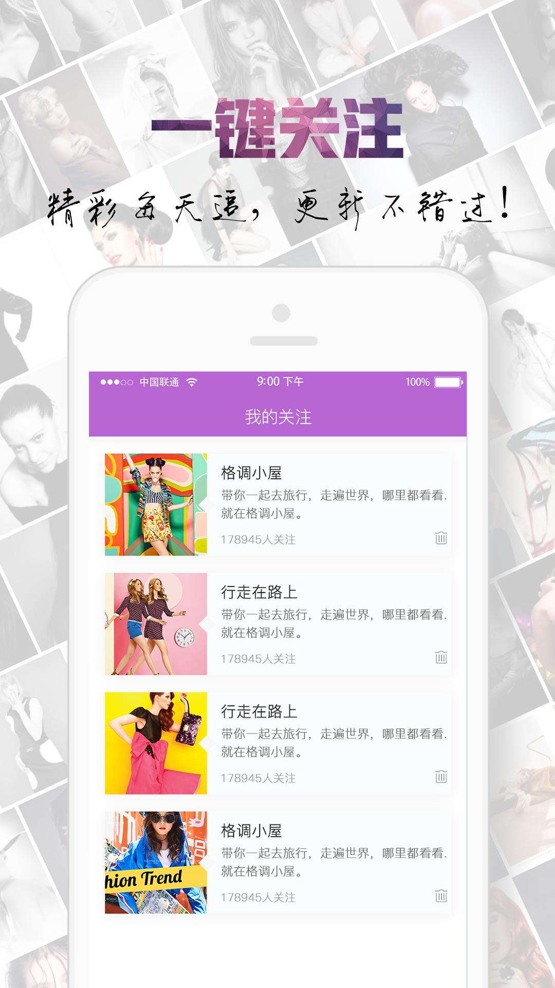 潮流快报手机版app图3: