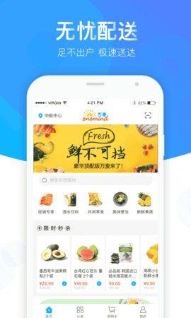 宝能菁选app手机版图片1