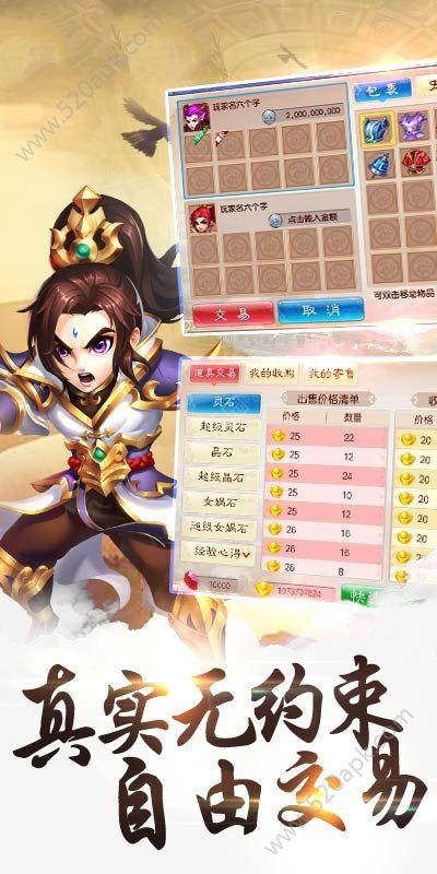 云游仙记手游官网下载安卓版图4:
