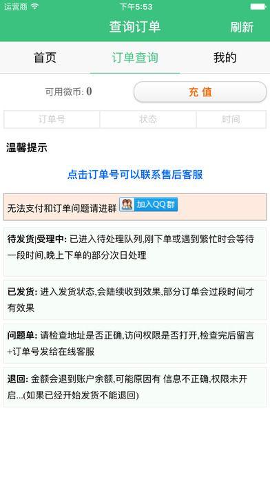 投票神器手机版app图片1
