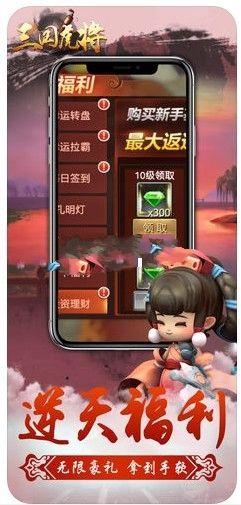 三国虎将官方网站下载正版56net必赢客户端图片2