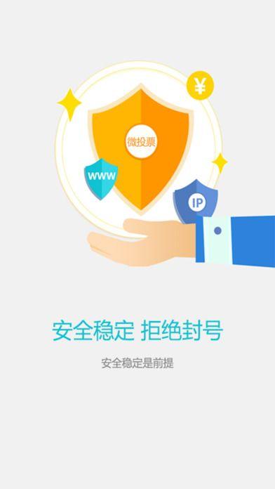 投票神器手机版app图1: