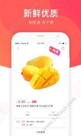 宝能菁选app手机版图1: