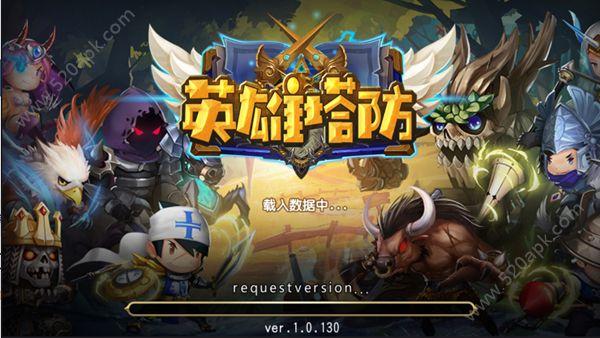 英雄塔防官方网站下载正版手游图1: