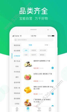 宝能菁选app手机版图2: