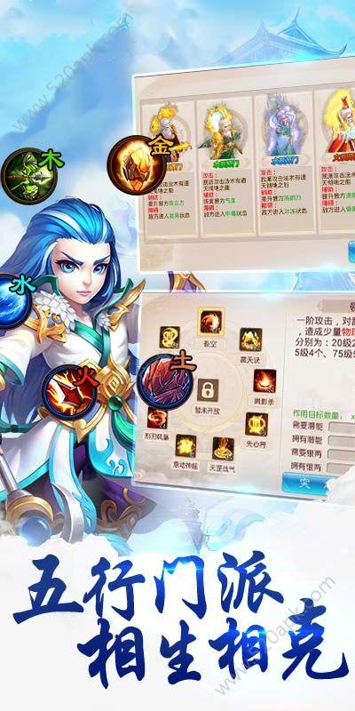 云游仙记手游官网下载安卓版图2: