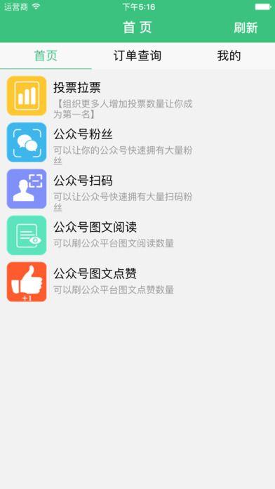 投票神器手机版app图3: