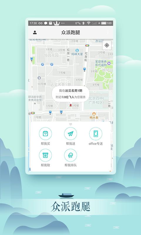 众派跑腿app手机版  v1.0.2图1