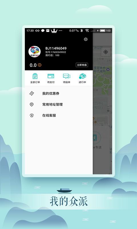 众派跑腿app手机版  v1.0.2图2