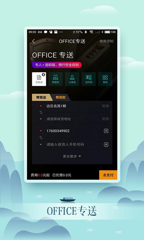 众派跑腿app手机版  v1.0.2图3
