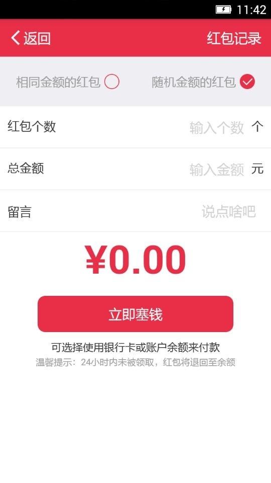 联行支付官方app手机版图1: