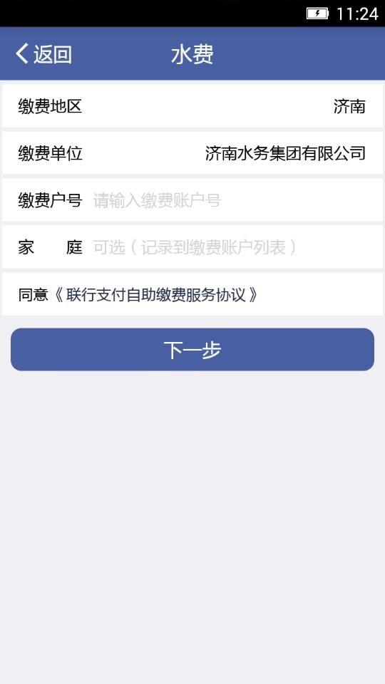 联行支付官方app手机版图3: