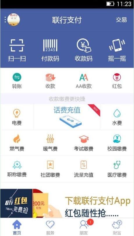 联行支付官方app手机版图片1