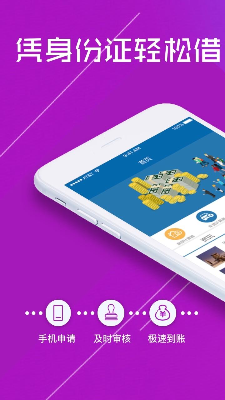 用钱吧官方app手机版图1: