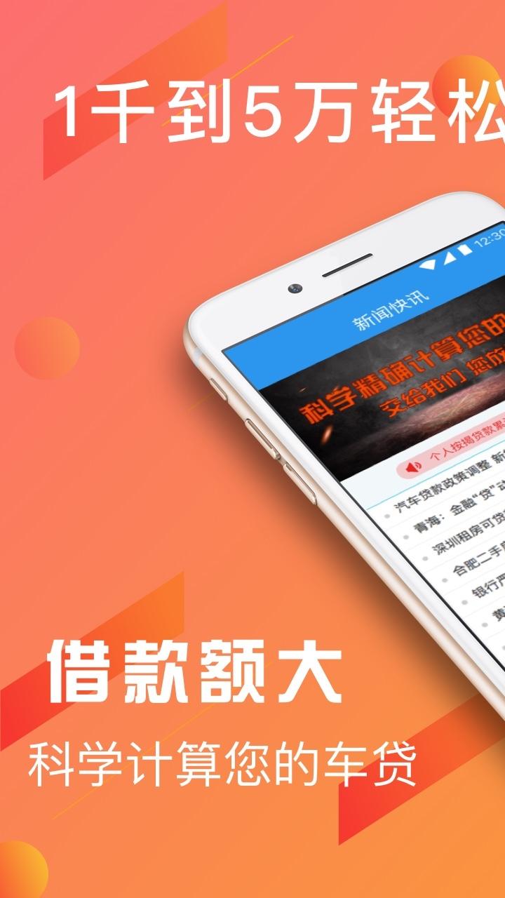 人人信贷手机版app  v1.0图1
