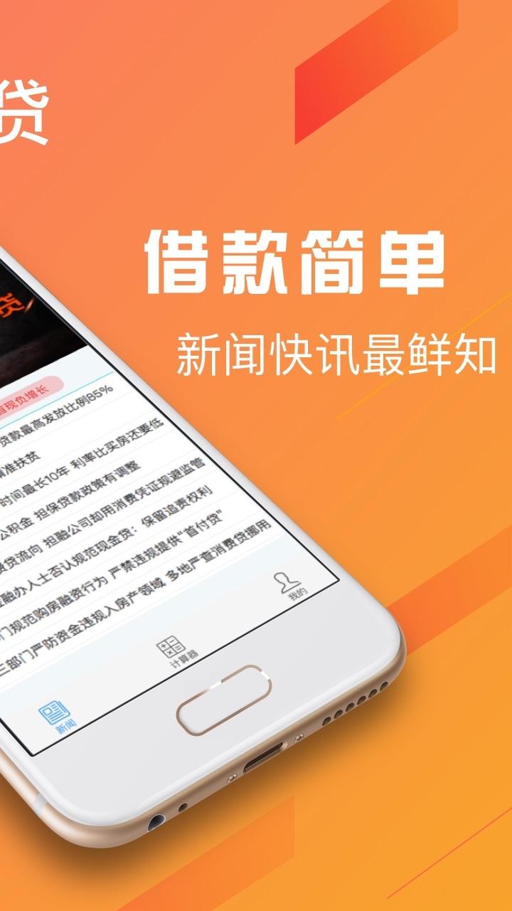 人人信贷手机版app  v1.0图2