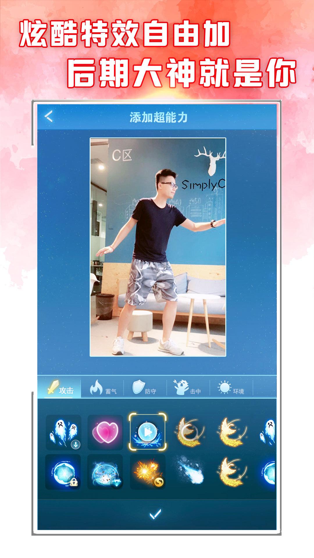 闪光短视频app手机版图2: