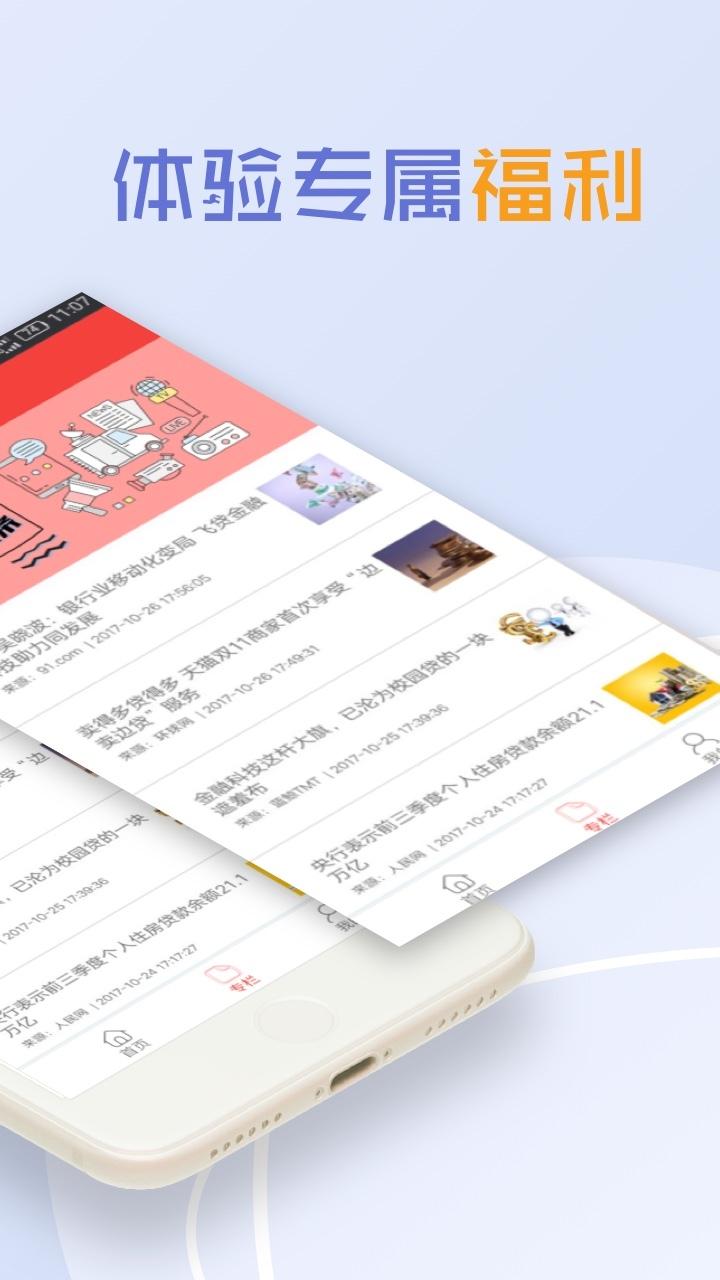 入钱贷手机版app图2: