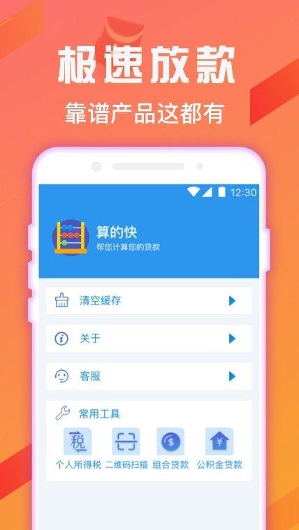 人人信贷手机版app图片1
