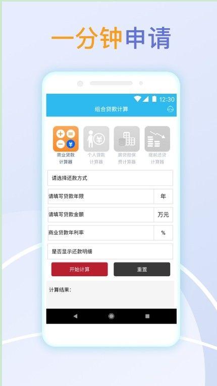 入钱贷手机版app图片1