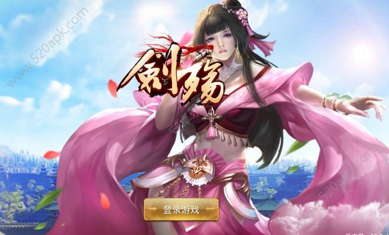 剑殇手游官网下载安卓版图3: