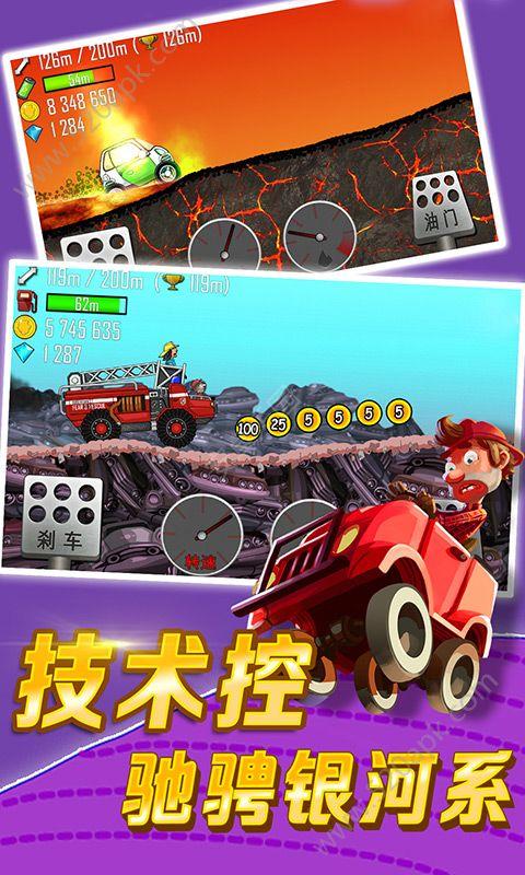 登山赛车无限金币汉化中文破解版  v1.0.44图4