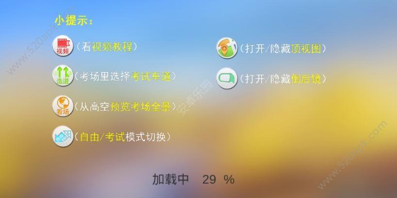 科目二手机模拟器全关卡解锁免费内购修改版图3: