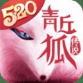 青丘狐传说手游官网版下载地址 v1.7.3