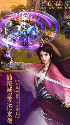 寻仙神剑官方网站下载正版手游图片1