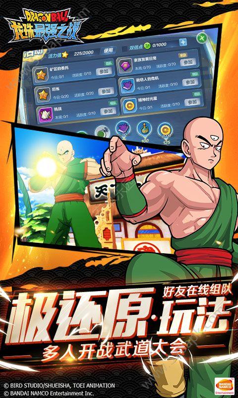 龙珠最强之战56net必赢客户端官网必赢亚洲56.net手机版版图片1