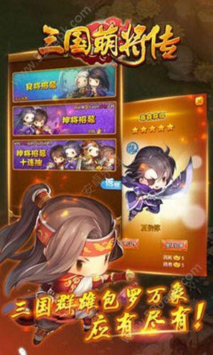 三国萌将传H5官方网站下载正式版图1: