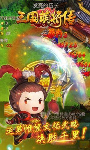 三国萌将传H5官方网站下载正式版图3: