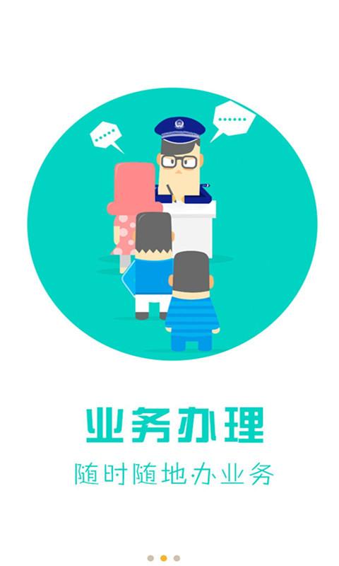 天津公安民生服务平台app手机版图1: