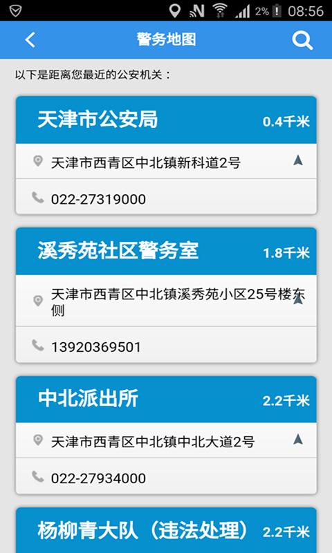 天津公安民生服务平台app手机版图4: