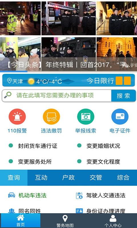 天津公安民生服务平台app手机版图2: