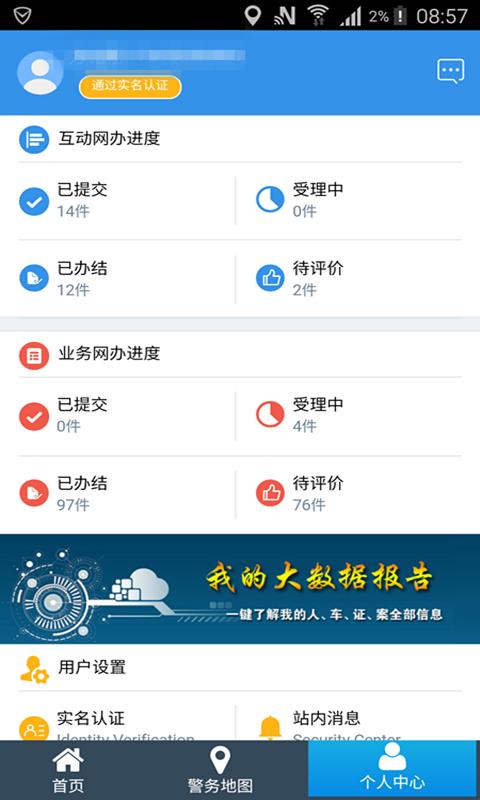 天津公安民生服务平台app手机版图3: