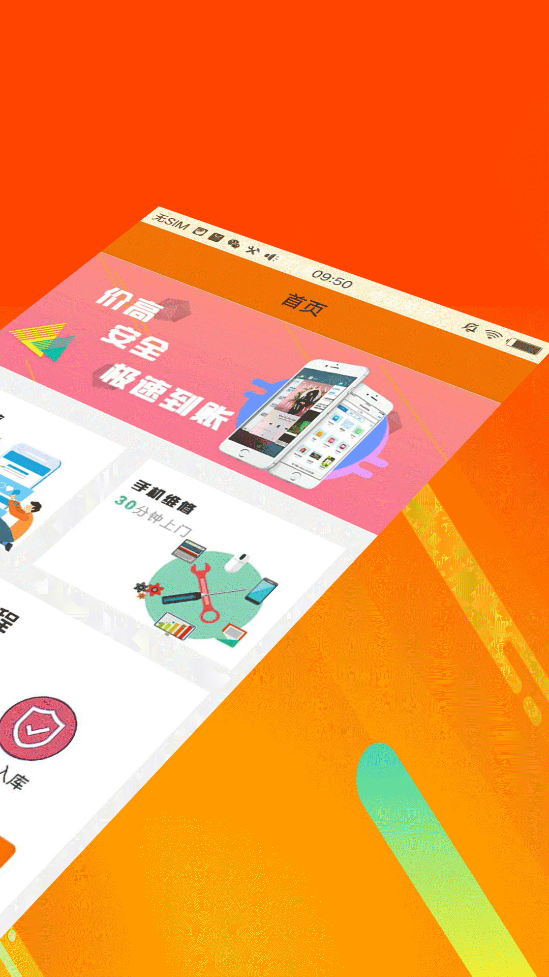 魔法现金pro官方手机版app图2: