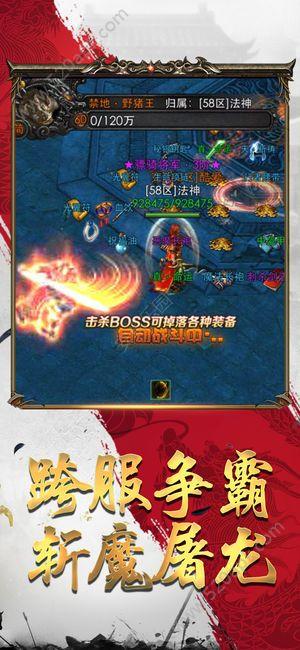 烈焰封魔官方网站下载正版手游  v1.0图2