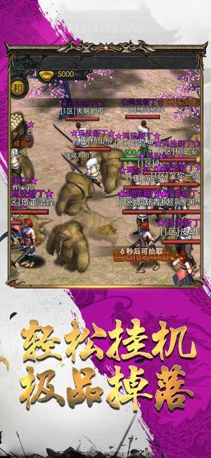 烈焰封魔官方网站下载正版手游图片1