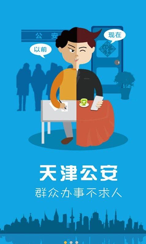 天津公安民生服务平台app手机版图片1